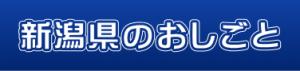 新潟県のおしごと