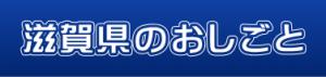 滋賀県のおしごと